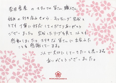 15082202木目金の結婚指輪_R004.jpg