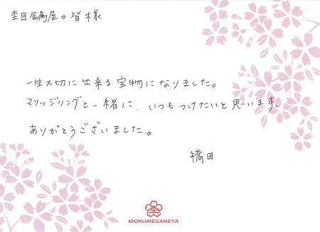 15082203木目金の婚約指輪_G005.jpg