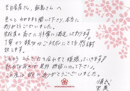 15082205木目金の結婚指輪_J003.jpg