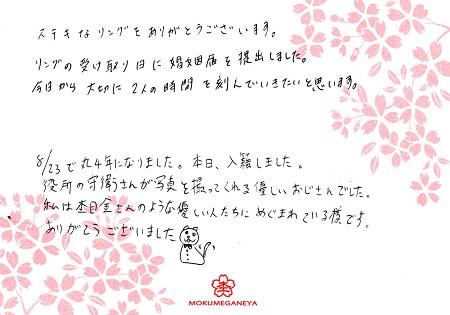 15082301木目金の結婚指輪_S005.jpg