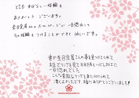 15082302木目金の結婚指輪_J003.jpg
