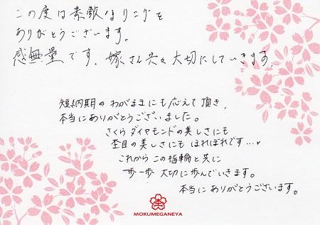 15082401木目金の婚約・結婚指輪_Z006.jpg