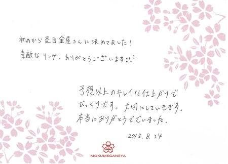 15082401木目金の結婚指輪_G004.jpg