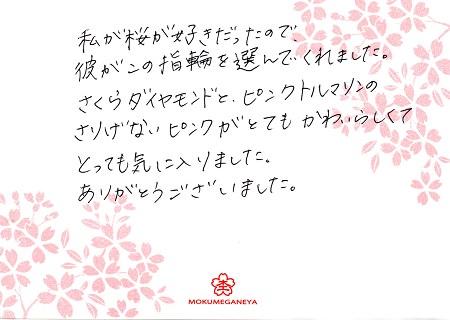 15082701木目金の婚約指輪_S005.jpg