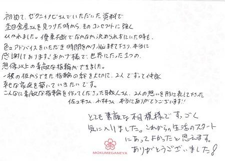 15082701木目金の結婚指輪_003.JPG