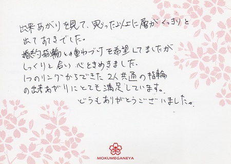 15082901木目金の結婚指輪_O004.jpg