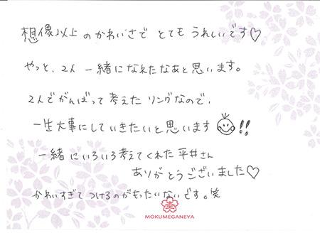 15082901木目金の結婚指輪_N002.jpg