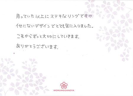 15082902木目金の結婚指輪_N003.jpg