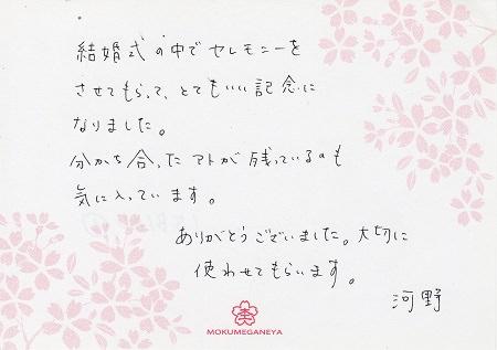 15083001木目金の婚約指輪・結婚指輪U_003.jpg