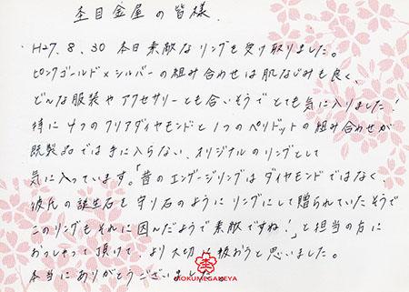 15083001木目金の婚約指輪_O002.jpg