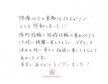 15083001木目金の結婚指輪_D006.JPG