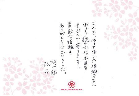15083001木目金の結婚指輪_K005.jpg