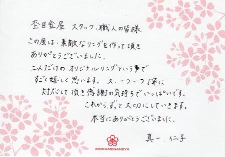 15083001木目金の結婚指輪_R006.jpg