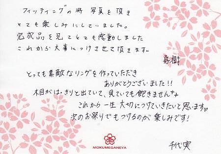15083001木目金の結婚指輪_B003.jpg