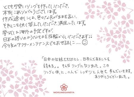 15083001木目金の結婚指輪_G005.jpg