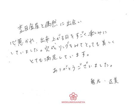 15083001木目金の結婚指輪N_003.jpg