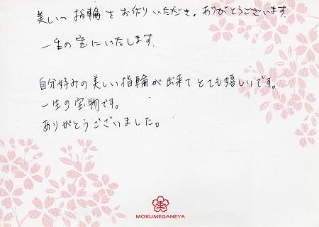 15083002 木目金の結婚指輪_O003.jpg