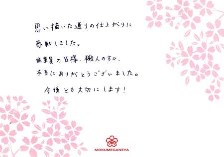 15083002木目金の結婚指輪Y_002.jpg