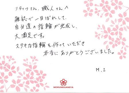 15083002木目金の結婚指輪_S005.jpg