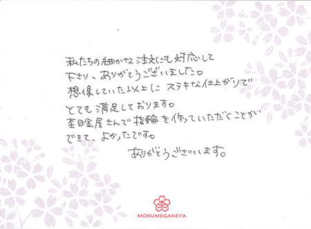 15083002グリ彫りの結婚指輪_N004.jpg