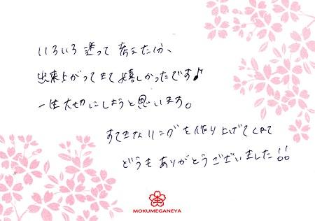 15083003木目金の結婚指輪Y_002.jpg