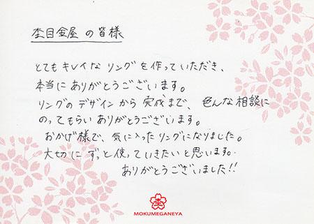 15083003木目金の結婚指輪_O001 (2).jpg