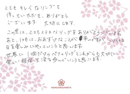 15083003木目金の結婚指輪_G004.jpg
