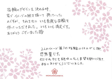 15083004木目金の婚約指輪_G005.jpg
