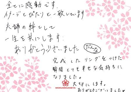 15083005木目金の結婚指輪Y_002.jpg