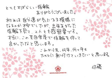 15083009木目金の結婚指輪_S005.jpg