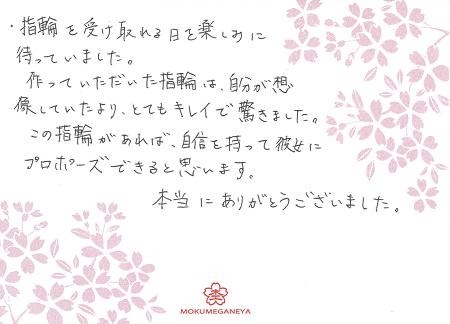 15083101木目金の婚約指輪_G004.jpg
