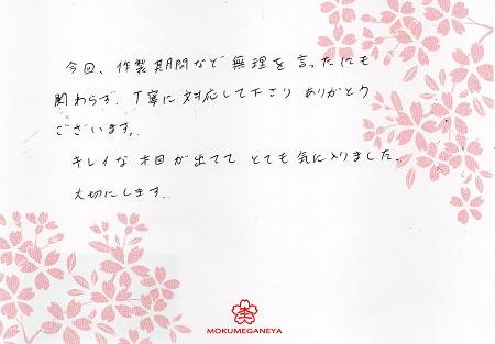 15091303木目金の結婚指輪_J005.jpg