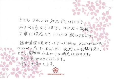 15091801木目金結婚指輪_G004.jpg