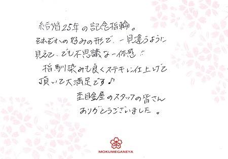 15092001木目金の結婚指輪_M005.jpg
