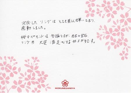 15092101木目金の婚約指輪_Z003.jpg