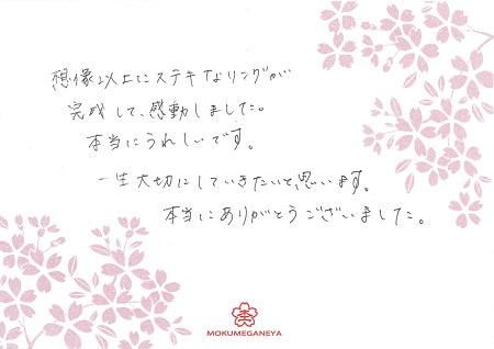 15092101木目金の結婚指輪_G005.jpg