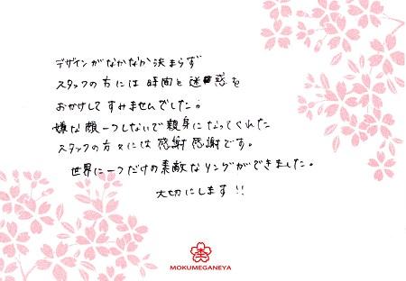 15092101木目金の結婚指輪_S005.jpg
