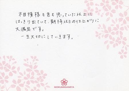 15092101木目金の結婚指輪K_005.jpg
