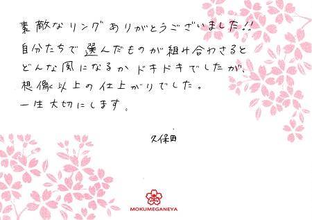 15092102木目金の婚約指輪_Z003.jpg