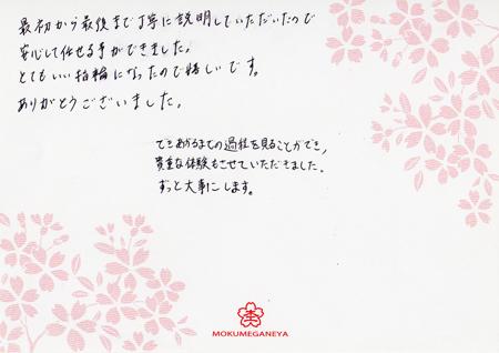 15092103木目金の結婚指輪_H005.jpg