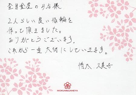 15092201木目の結婚指輪_R005.jpg