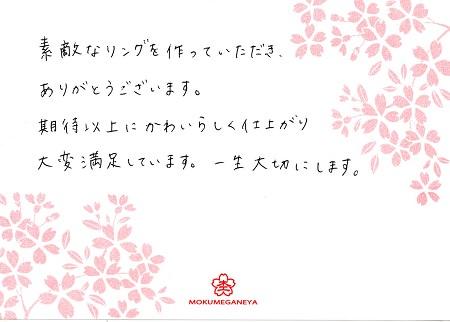 15092201木目金の結婚指輪_S005.jpg