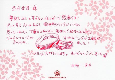 15092302木目金結婚指輪_G003.jpg