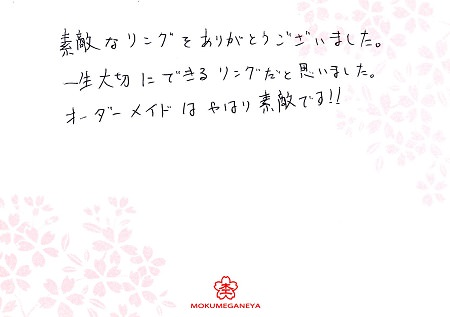 15092401木目金の婚約指輪_M005.jpg
