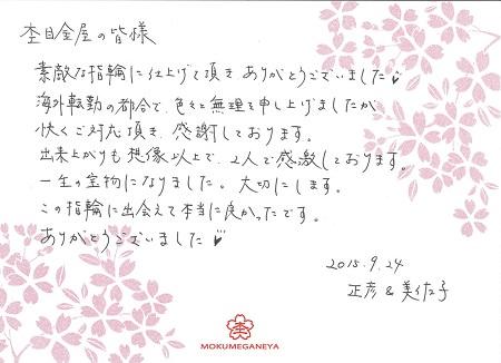 15092401木目金の結婚指輪_G005.jpg