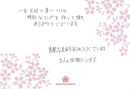 15092501木目金の結婚指輪_G005.jpg