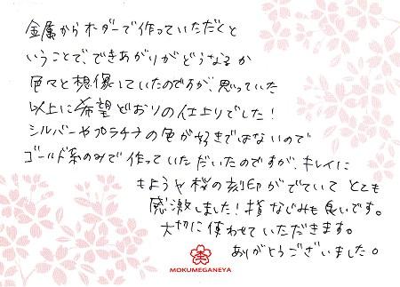 15092601木目金の結婚指輪_M005.jpg