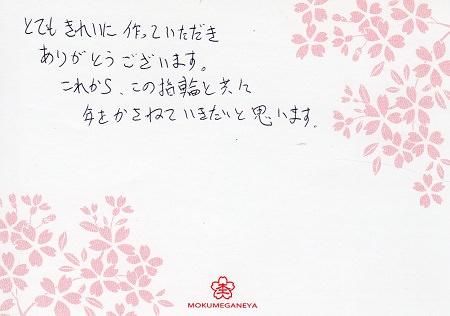15092601木目金の結婚指輪_R004.jpg