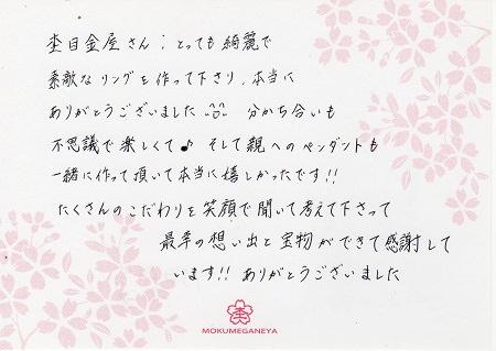 15092601木目金の結婚指輪U_003.jpg
