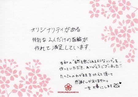 15092601木目金の結婚指輪_Z003.jpg
